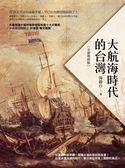 大航海時代的台灣(全新增修版)