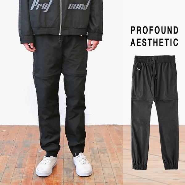 【GT】Profound Aesthetic Windbreaker 黑 長褲 休閒 尼龍 短褲 五分褲 可拆式 縮口褲