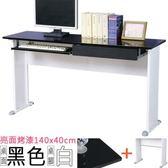 Homelike 格雷140x40工作桌 亮面烤漆(附抽.鍵) 黑桌面/白腳