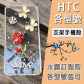 HTC U19e U12 life U12+ Desire12+ U11+ U11 EYEs 戀戀花蝶水鑽殼 手機殼 水鑽殼 訂製 DC