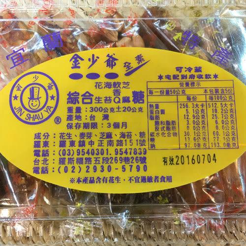 【譽展蜜餞】綜合金少爺花生糖 300g/100元