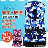 簡易嬰兒童安全座椅汽車用背帶寶寶小孩坐椅0-4-12歲便攜式增高墊igo『小宅妮時尚』