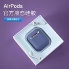 藍芽耳機套-AirPods保護套液態硅膠軟殼超薄全包防摔蘋果無線藍芽耳機 完美情人精品館