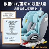 兒童安全座椅汽車用嬰兒車載360度旋轉簡易寶寶0歲通用便攜式坐椅【小橘子】