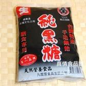 九龍齋-純黑糖600g(包)