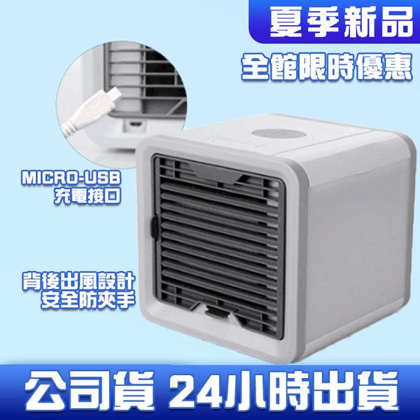 24H現貨 AIR COOLER 爆款水冷扇 冷風機 USB行動式冷氣 辦公室水冷空調 靜音加濕冷風扇  探索先鋒