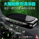 太陽能智能車載空氣清淨機 KEHANG汽車用負離子淨化空氣機-JoyBaby