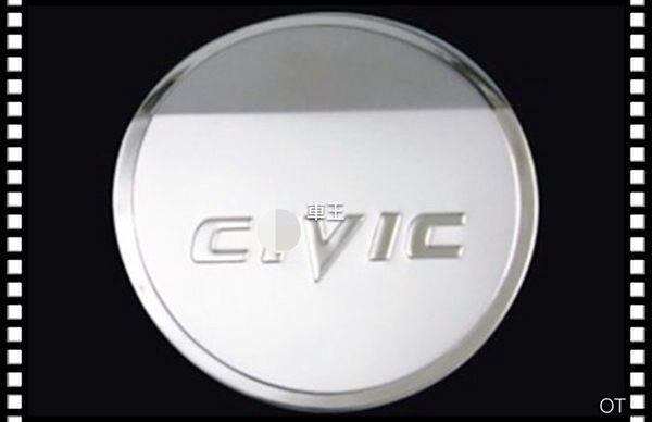 【車王小舖】本田 CIVIC 九代 9代 油箱裝飾蓋 不鏽鋼油箱蓋 油箱蓋貼