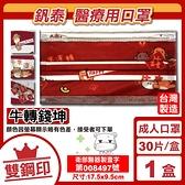 釩泰 雙鋼印 成人醫療口罩 (牛轉錢坤) 30入/盒 (台灣製造 CNS14774) 專品藥局【2017266】