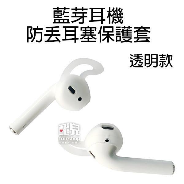【飛兒】特價!AirPods 藍芽耳機 防丟 耳塞 保護套 耳機套 防塵套 防汙 替換耳塞 軟套 163