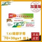 T.KI【加量版】蜂膠牙膏100g...