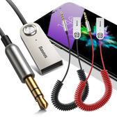 Baseus Ba01 USB藍牙接收器