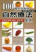 書100 種常見食物自然療法聖典