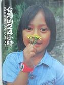 【書寶二手書T7/攝影_FGX】台灣的24小時_附殼