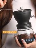 研磨機 咖啡磨豆機手搖咖啡豆研磨機水洗家用陶瓷芯磨粉咖啡豆手動咖啡機 星隕閣