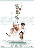 審死官 DVD ( 張國立/毛樂/朱媛媛/宋研/李嘉存/馬春蓮/陳創/方徵/劉炎鈞 ) [京城大狀師]