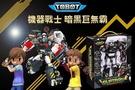 TOBOT 暗黑巨無霸 機器戰士 QUATRAN 四機合體 變型 汽車 兒童節 4合一 機器戰神 變身 生日