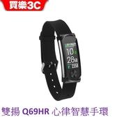 雙揚 i-gotU Q69HR 心率智慧手環 【彩色螢幕】(針扣式錶扣) 心率健身手環 先創代理
