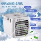 新款USB輕巧便攜家用迷你冷風機辦公室桌面小空調降溫制冷小風扇【果果新品】
