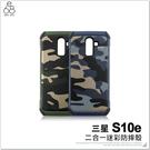 三星 S10e SM-G970 二合一 迷彩 手機殼 防摔防震 保護殼 保護套手機套 四角強化 軍綠 藍迷彩