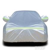豐田卡羅拉威馳雷凌凱美瑞汽車衣車罩防曬隔熱車套2020款1.2t專用MBS『潮流世家』