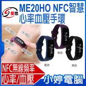 【免運+24期零利率】全新 IS愛思 Me20HO NFC雙頻心率智慧健康管理專業運動手環 門禁卡/停車卡