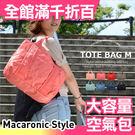 日本 正版 Macaronic Style 大容量 空氣包 媽咪包 側背包 三夾層 雜誌款【小福部屋】