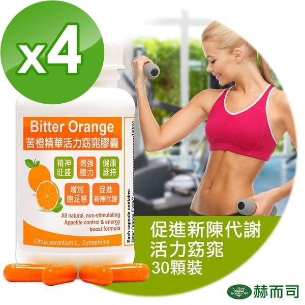 【赫而司】苦橙精華Bitter Orange活力窈窕膠囊(30顆x4罐)促進新陳代謝