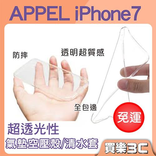 APPLE iPhone 7/ iPhone 8 空壓殼 / 清水套,超透光、完整包覆,免運費
