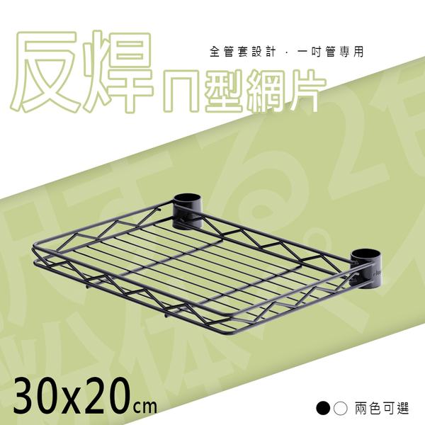 收納架/置物架/波浪架【配件類】30x20cm ㄇ型烤漆反焊網片(含夾片) 兩色可選 dayneeds
