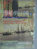 【書寶二手書T5/地圖_JOQ】慢船到中國(下)_葛文.楊