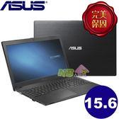 ASUS P2540UB-0061A8250U (i5-8250U/8G/500G 7200rpm/MX110 2G/三年保固)