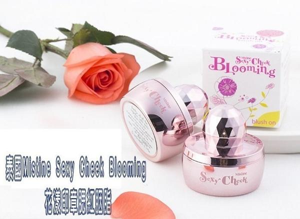 泰國 Mistine Sexy Cheek Blooming 花漾印章腮紅 3.5G 透亮蘋果肌 醒目 兩色可選 眼妝 眉粉
