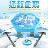 破冰企鵝敲打冰塊大號拯救企鵝   親子互動桌面游戲玩具破墻 滿千89折限時兩天熱賣