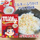 日本 NICHIFURI 野菜風味飯友 20g 野菜飯友 香鬆 飯友 拌飯料 配飯 飯糰 野餐 不二家 Peko