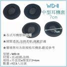 【九元生活百貨】WD-11 中型耳機套/...