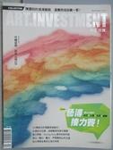 【書寶二手書T9/雜誌期刊_ZGX】典藏投資_84期_藝博接力賽