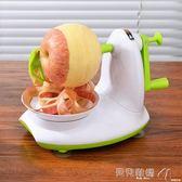 削皮機手搖削蘋果機水果刀削皮器自動去皮機多功能切蘋果神器片 貝兒鞋櫃