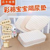 隔尿墊 新生嬰兒隔尿墊防水可洗棉質透氣彩棉寶寶隔尿墊小號防漏尿片布墊