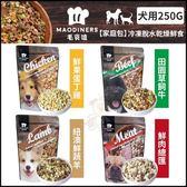 *KING WANG*(家庭包)毛食嗑《鮮果蛋丁雞|田園草飼牛|紐澳鮮蔬羊|鮮肉總匯》250G犬用乾燥鮮食