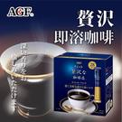 日本 AGF 贅沢即溶咖啡 (28入) 56g 即溶咖啡 咖啡粉 咖啡包 沖泡飲品 沖泡