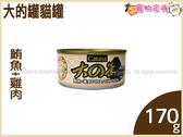 寵物家族-大的罐貓罐-鮪魚+雞肉170g