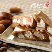璞真記-手工特濃牛軋糖-400g(咖啡口味)