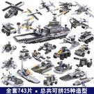 積木航母模型益智拼裝兒童節禮物玩具Lpm1146【kikikoko】