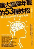 (二手書)讓大腦變年輕的53個妙招(改版)