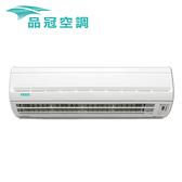 好禮送【品冠】12-14坪定頻冷專分離式冷氣MKA-85MR/KA-85MR