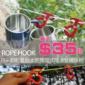 【FL生活+】超輕量航太鋁雙環式防滑營繩掛鉤(FL-008)-營繩勾~營燈~瀝水籃~碗籃~杯勾~登山~