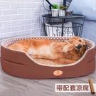 狗窩 四季通用可拆洗夏天涼狗墊子狗狗床寵物的夏季【快速出貨】