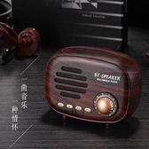 迷你小音響便攜無線藍牙重低音創意插卡收音機U盤WD154【旅行者】