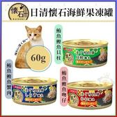 *KING WANG*【單罐】日清懷石海鮮果凍罐 60g/罐 貓食 三種口味可選